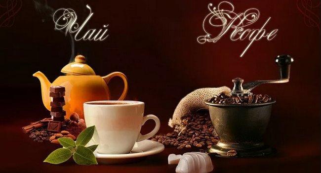 Чай полезней кофе