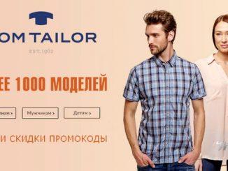 Промокоды TomTailor